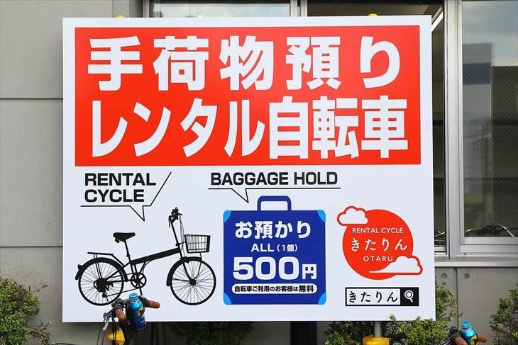 小樽駅前 レンタサイクル