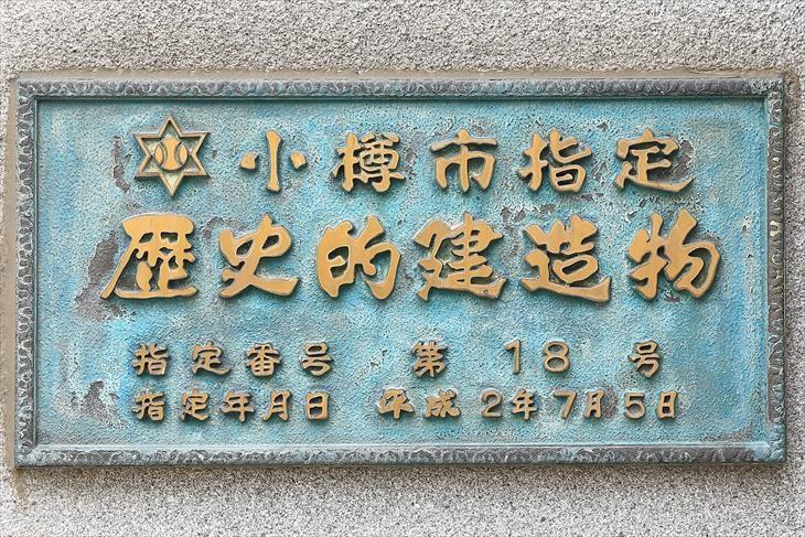 旧三菱銀行小樽支店 小樽市指定歴史的建造物プレート