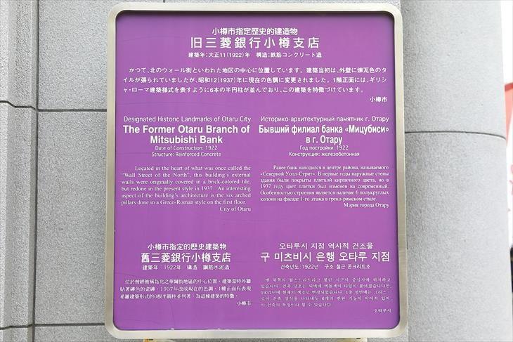 旧三菱銀行小樽支店 小樽市指定歴史的建造物案内板
