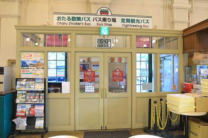 旧三菱銀行小樽支店 小樽運河ターミナル