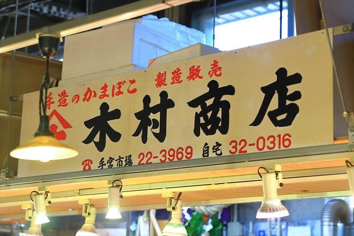 鱗友朝市 木村商店
