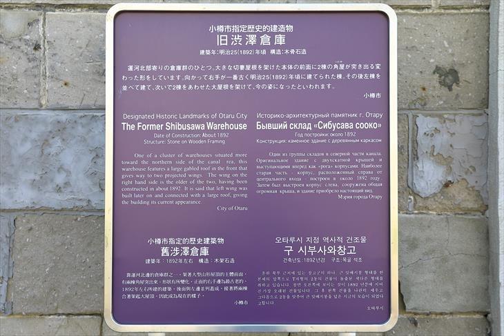 旧渋澤倉庫 小樽市指定歴史的建造物案内板