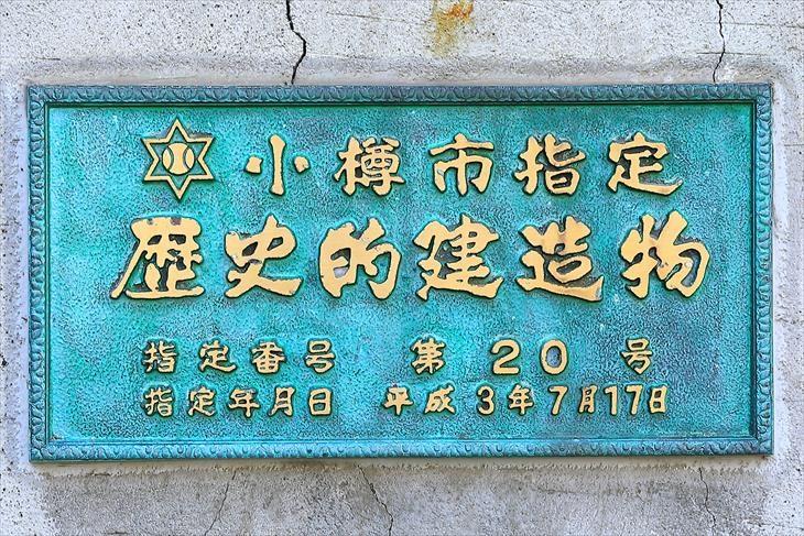 旧渋澤倉庫 小樽市指定歴史的建造物プレート