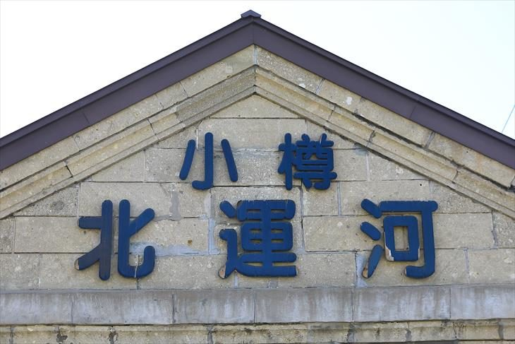 旧渋澤倉庫
