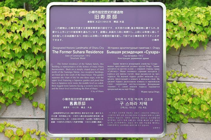 旧寿原邸 小樽市指定歴史的建造物案内板