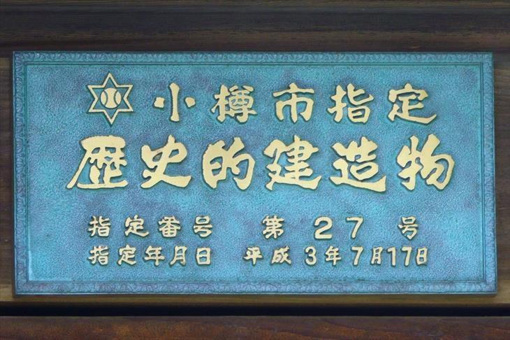 旧寿原邸 小樽市指定歴史的建造物プレート