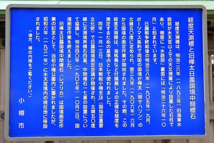 水天宮 経度天測標と旧樺太日露国境中間標石