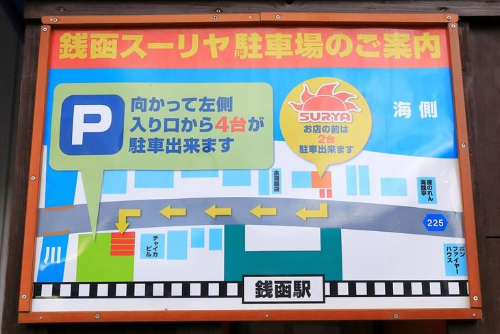 スーリヤ銭函店の駐車場案内図