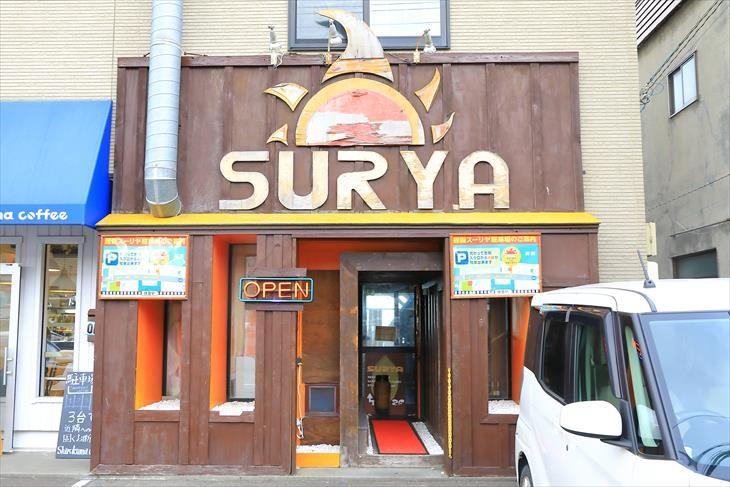 スーリヤ銭函店
