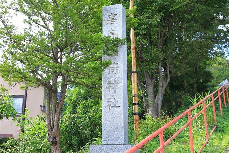 高島稲荷神社 社号標