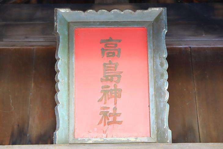 高島稲荷神社  社号額