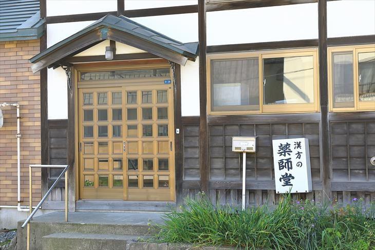 薬師神社 漢方の薬師堂