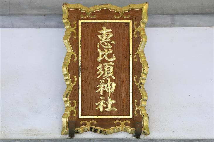 薬師神社の恵比寿神社の狛犬様