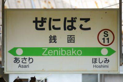 銭函駅 駅名標