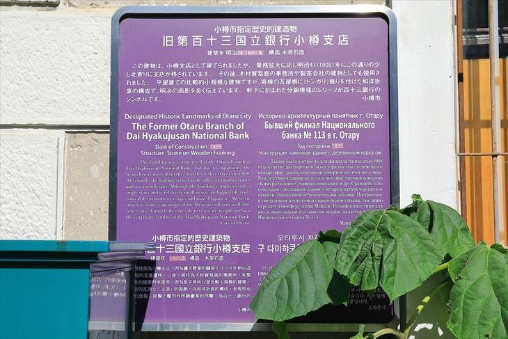 旧第百十三国立銀行小樽支店 小樽市指定歴史的建造物説明板