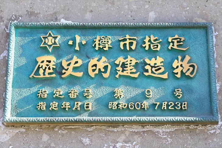 旧第百十三国立銀行小樽支店 小樽市指定歴史的建造物プレート