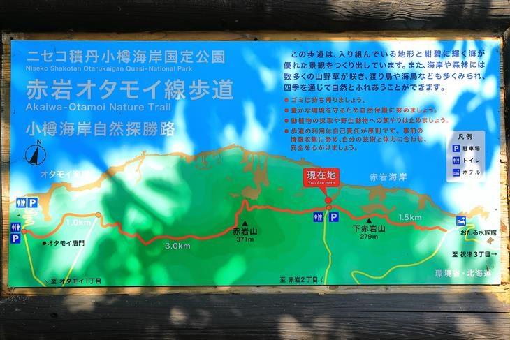 小樽海岸自然探勝路