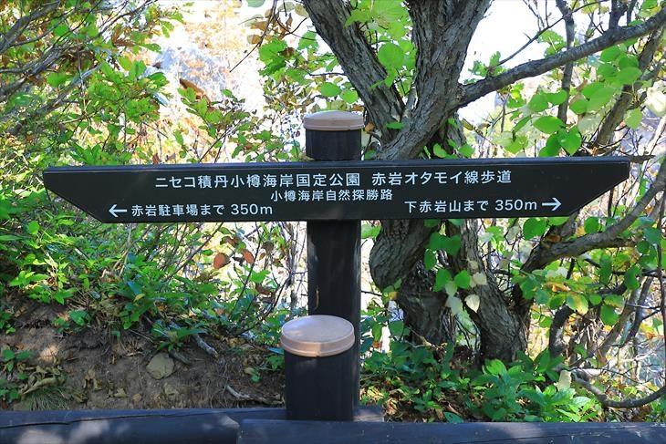 小樽海岸自然探勝路 案内板