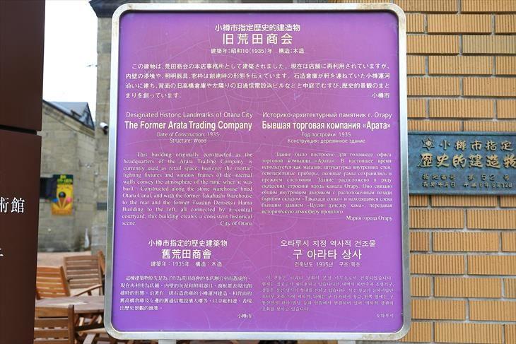 旧荒田商会 小樽市指定歴史的建造物案内板