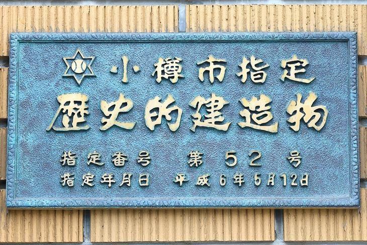 旧荒田商会 小樽市指定歴史的建造物プレート