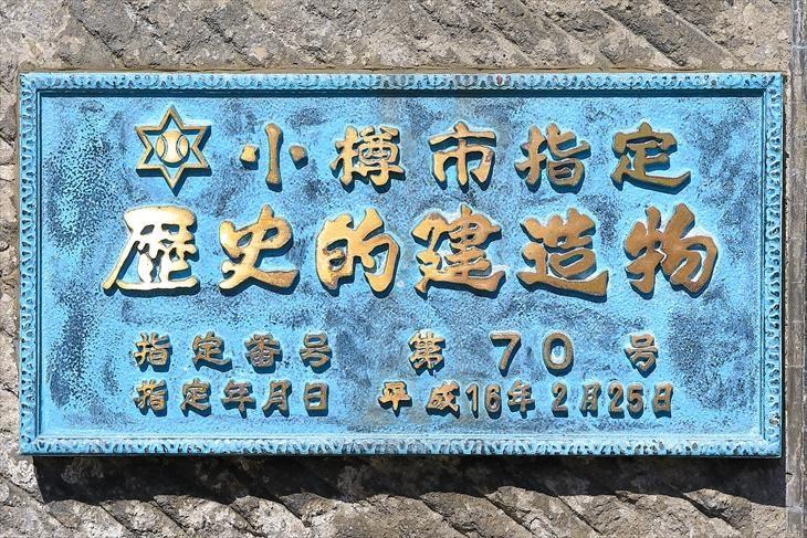 カトリック富岡教会 小樽市指定歴史的建造物プレート