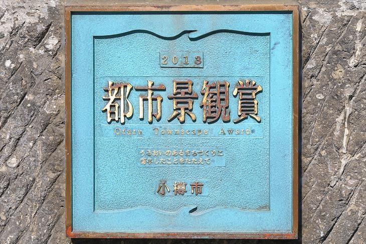 カトリック富岡教会 小樽市都市景観賞プレート