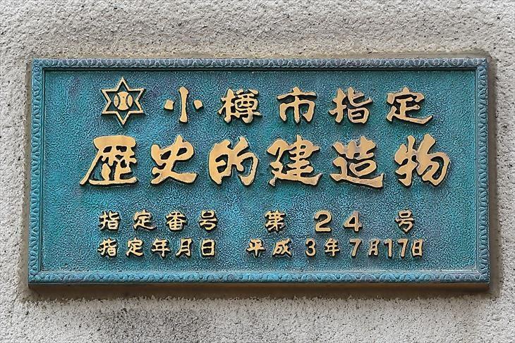 旧第一銀行小樽支店 小樽市指定歴史的建造物プレート