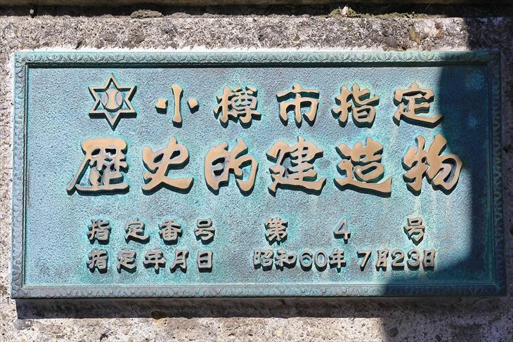 旧遠藤又兵衛邸 小樽市指定歴史的建造物プレート