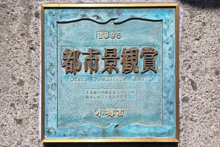 旧遠藤又兵衛邸 小樽都市景観賞プレート