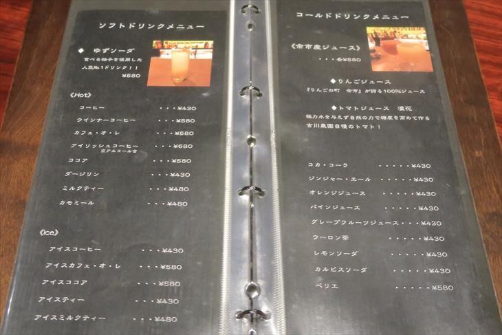 小樽 GOLDSTONE CAFE