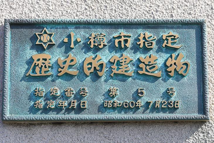 旧百十三銀行小樽支店 小樽市指定歴史的建造物プレート