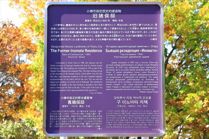 旧猪俣邸 小樽市指定歴史的建造物説明板