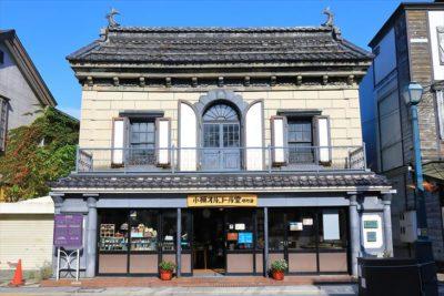 旧岩永時計店
