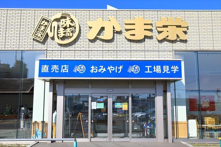 かま栄 工場直営店