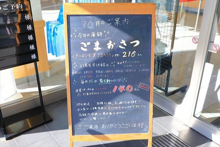 かま栄 工場直売所