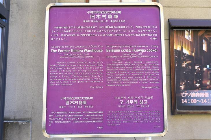 旧木村倉庫 小樽市指定歴史的建造物説明板