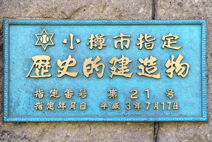 旧木村倉庫 小樽市指定歴史的建造物プレート