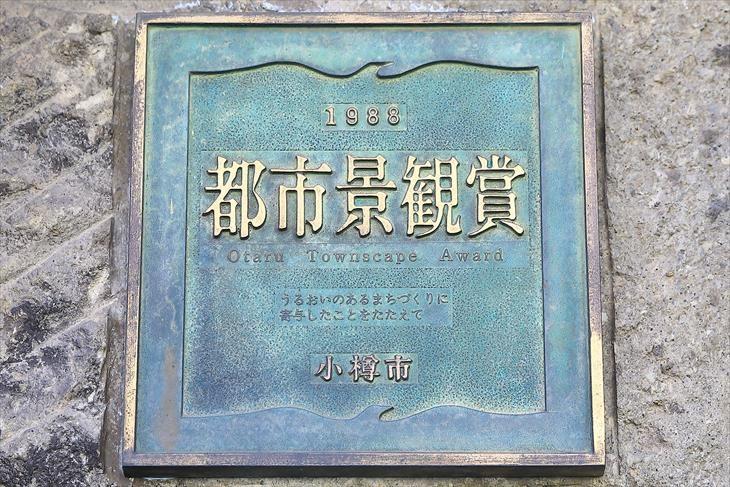 旧木村倉庫 小樽市都市景観賞プレート