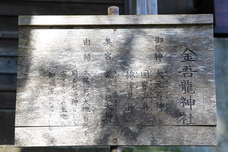 金吾龍神社 由緒書