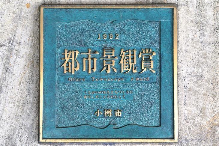 旧久保商店 小樽市都市景観賞
