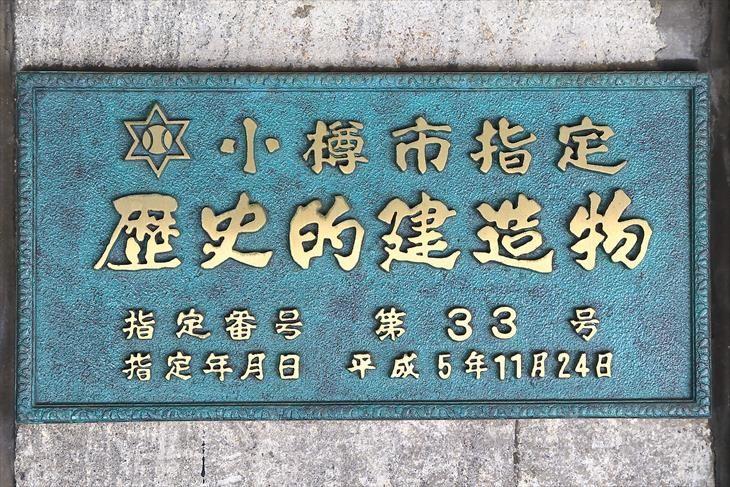 旧久保商店 小樽市指定歴史的建造物プレート