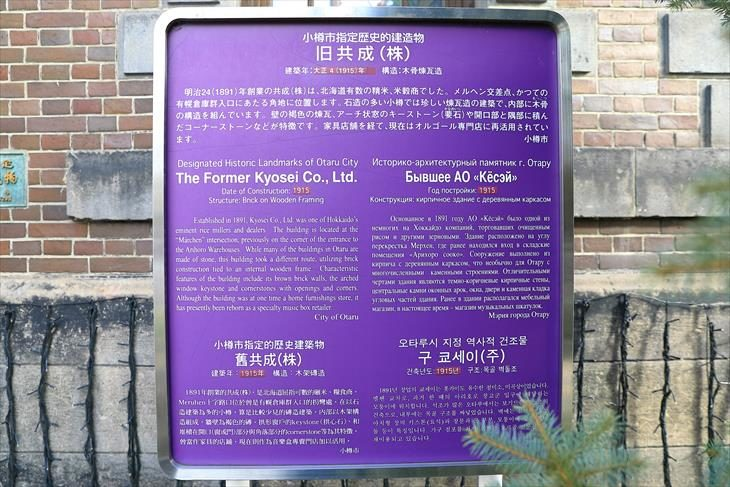 旧共株(株) 小樽市指定歴史的建造物説明板