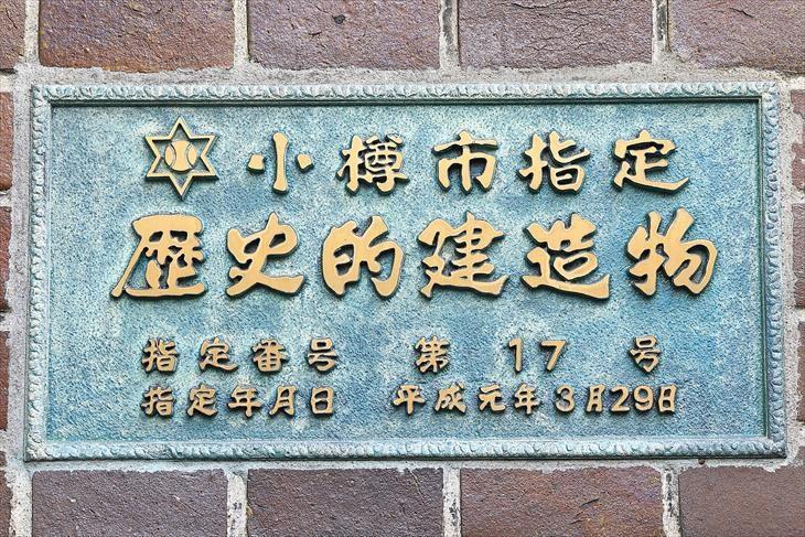 旧共株(株) 小樽市指定歴史的建造物プレート