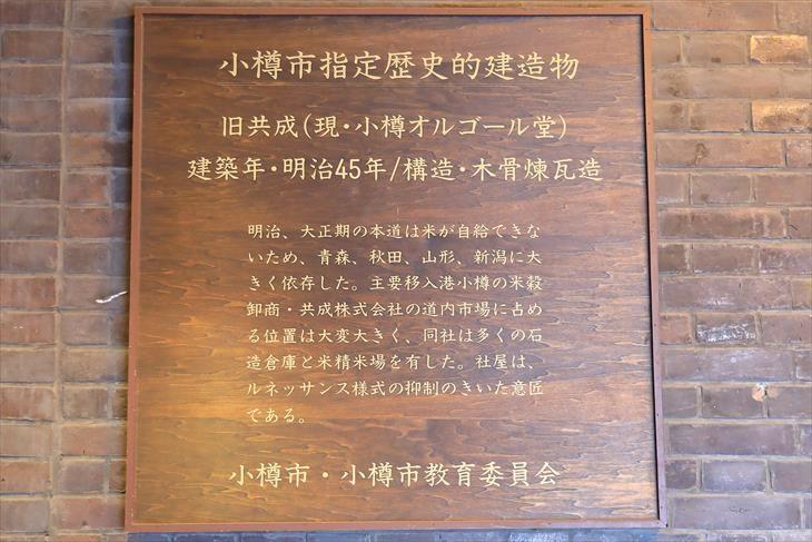 旧共株(株) 小樽市指定歴史的建造物 木製説明板
