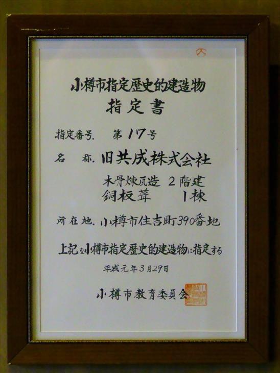 旧共株(株) 小樽市指定歴史的建造物 指定書