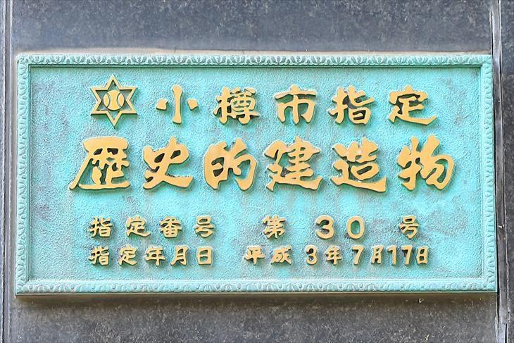 旧三井物産小樽支店 小樽市指定歴史的建造物プレート