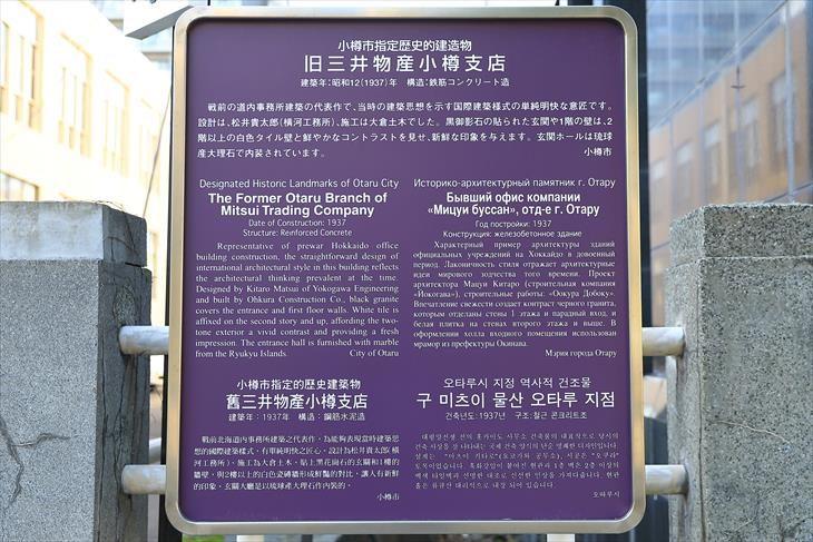 旧三井物産小樽支店 小樽市指定歴史的建造物案内板
