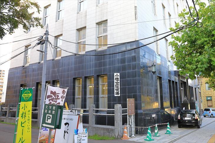 旧三井物産小樽支店
