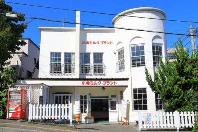 旧小樽保証牛乳(株)