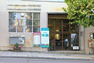 市立小樽美術館・市立小樽文学館